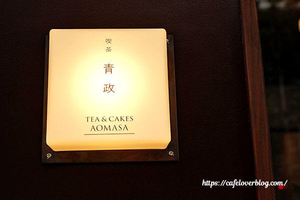 喫茶 青政◇看板