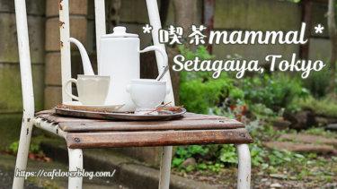 喫茶mammal◇東京都世田谷区