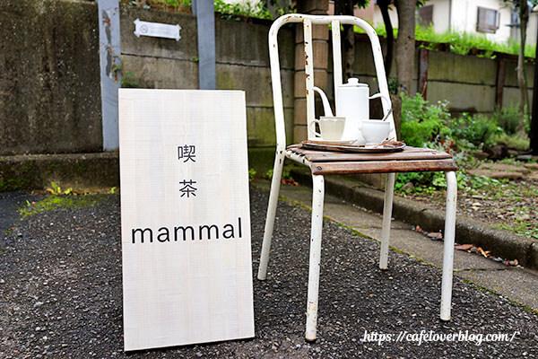 喫茶mammal◇看板