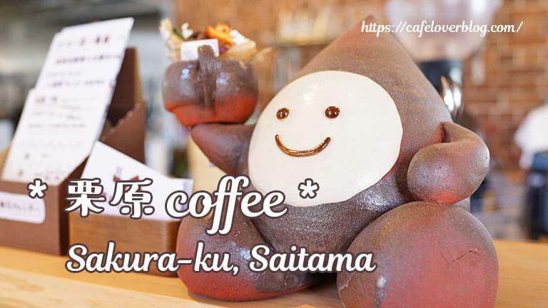 栗原coffee◇埼玉県さいたま市桜区