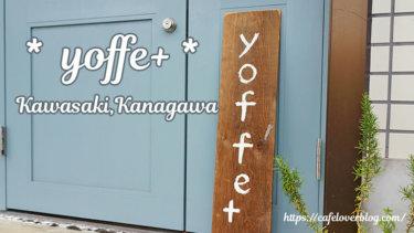 yoffe+ / 神奈川県川崎市 ◇地域の人に愛されるキュートなお菓子屋さん