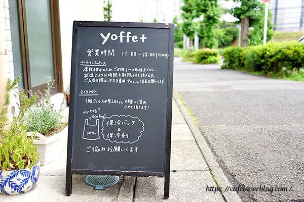 yoffe+◇看板