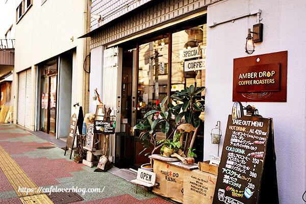 AMBER DROP COFFEE ROASTERS◇外観