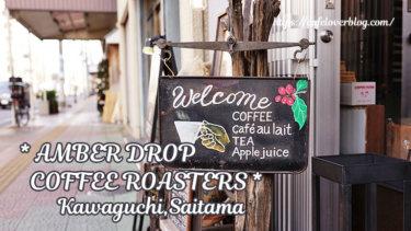 AMBER DROP COFFEE ROASTERS◇埼玉県川口市