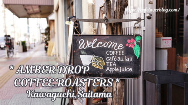 AMBER DROP COFFEE ROASTERS / 埼玉県川口市 ◇ 中深煎りにこだわる街のロースター