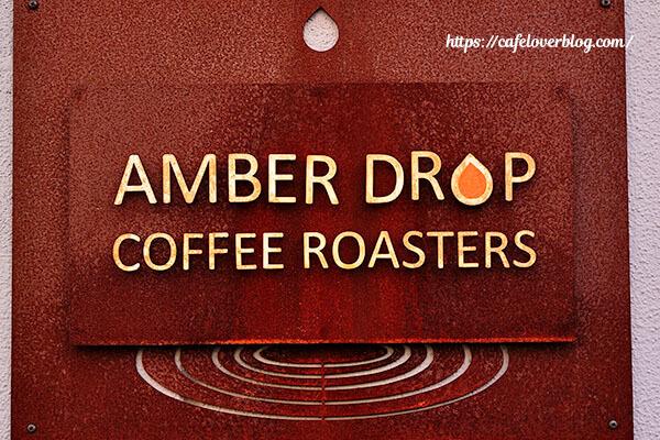 AMBER DROP COFFEE ROASTERS◇看板