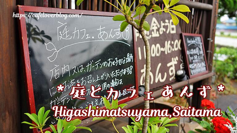 庭とカフェ あんず◇埼玉県東松山市