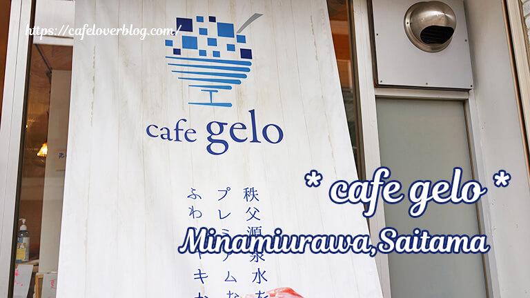 cafe gelo◇埼玉県さいたま市南区(南浦和)