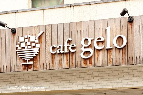 cafe gelo◇看板