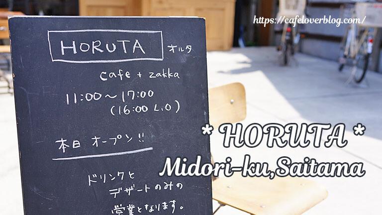 HORUTA(オルタ)◇埼玉県さいたま市緑区