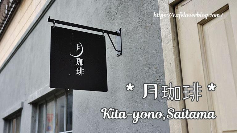 月珈琲◇埼玉県さいたま市中央区