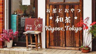 お茶とおやつ 和茶 / 東京都清瀬市 ◇ 和みのティータイムが楽しめる商店街のカフェ