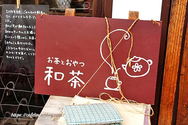 お茶とおやつ 和茶◇看板