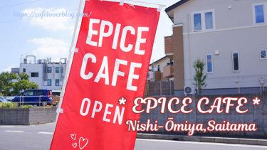 EPICE CAFE / 埼玉県さいたま市西区 ◇ 西大宮の住宅地にあるスパイスカフェ
