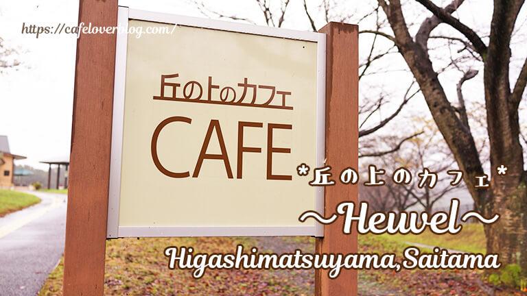 丘の上のカフェHeuvel◇埼玉県東松山市