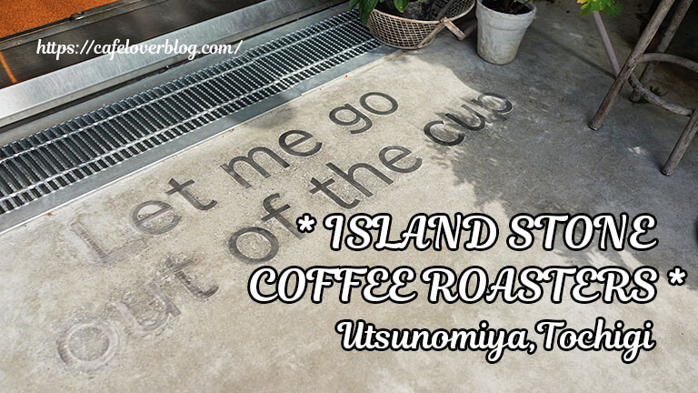 ISLAND STONE COFFEE ROASTERS◇栃木県宇都宮市