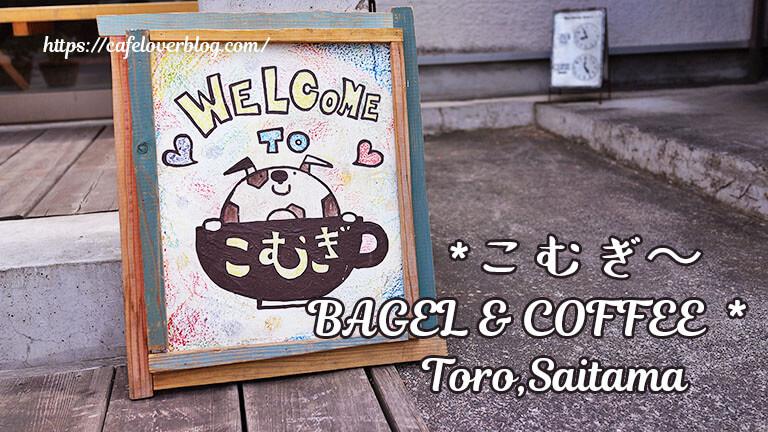 こむぎ〜BAGEL&COFFEE◇埼玉県さいたま市北区