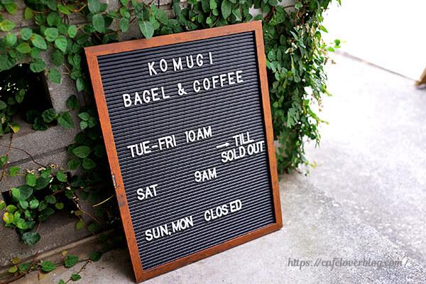 こむぎ〜BAGEL&COFFEE◇看板