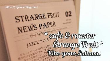 cafe&roaster Strange Fruit◇埼玉県さいたま市中央区