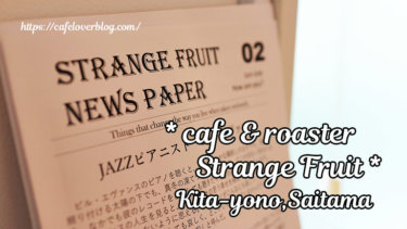 cafe&roaster Strange Fruit / 埼玉県さいたま市中央区 ◇ さいたま新都心で便利な分煙カフェ