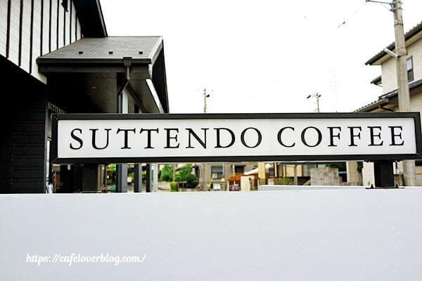 SUTTENDO COFFEE◇看板