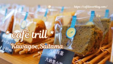 café trill / 埼玉県川越市 ◇洗練された空間でふんわりシフォンケーキ