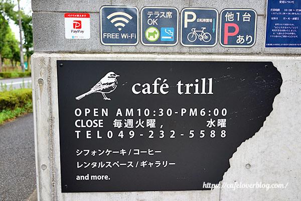 café trill◇看板