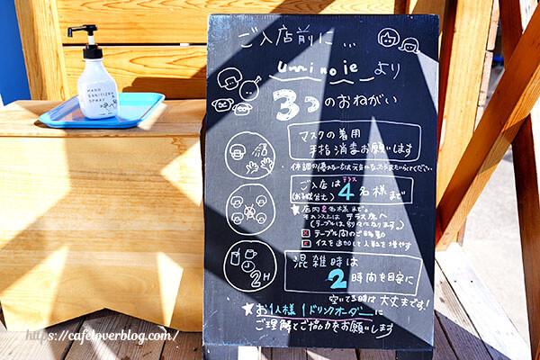 cafe uminoie◇コロナ対策お願い看板