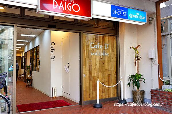 Cafe D+◇パーミンダイゴウ入口
