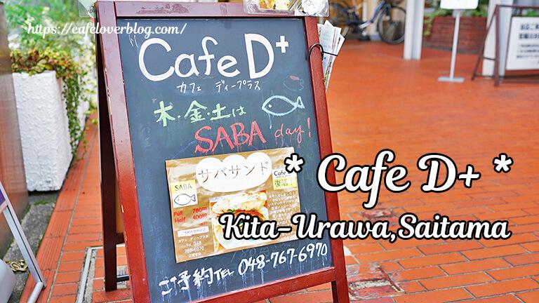 Cafe D+◇埼玉県さいたま市浦和区
