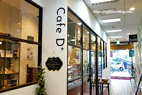 Cafe D+◇外観