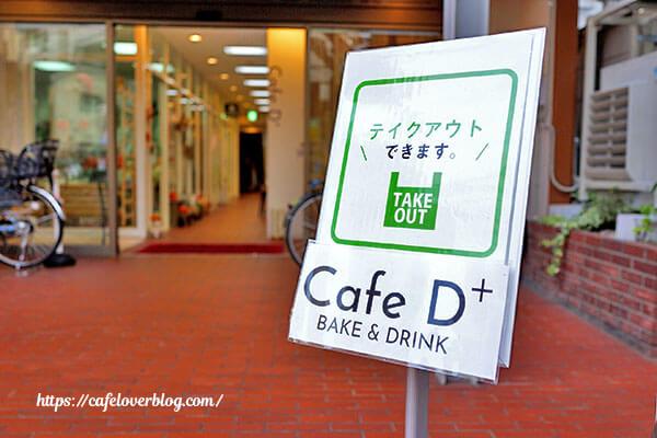 Cafe D+◇看板