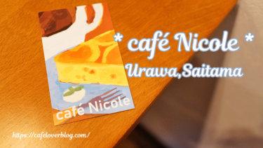 café Nicole / 埼玉県さいたま市浦和区 ◇ 駅東で過ごす静かなひととき
