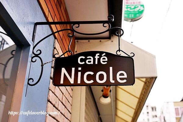 café Nicole◇看板
