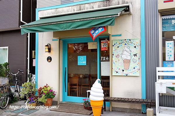 発酵カフェ こじか食堂◇外観
