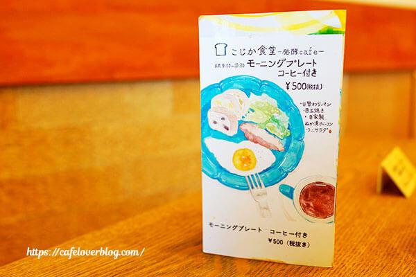 発酵カフェ こじか食堂◇モーニングメニュー案内