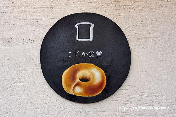 発酵カフェ こじか食堂◇看板