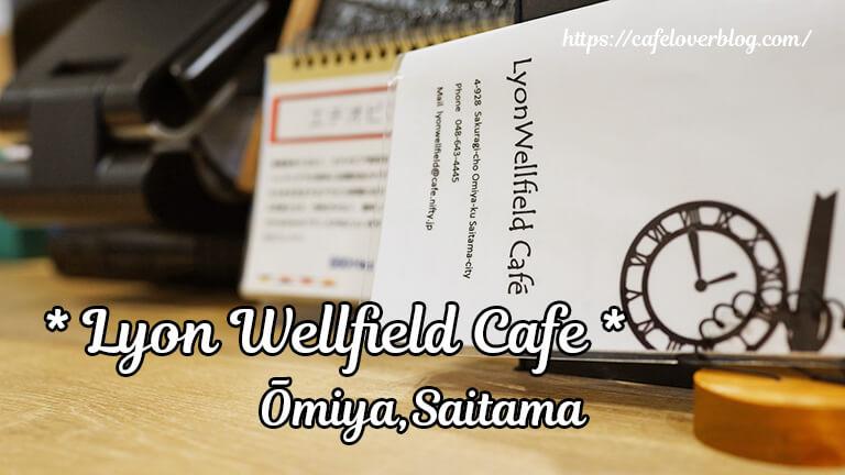 LyonWellfield Cafe◇埼玉県さいたま市大宮区