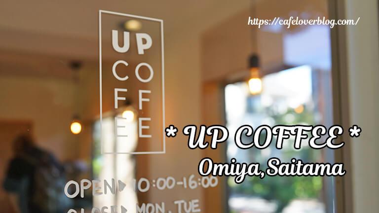 UP COFFEE◇埼玉県さいたま市大宮区