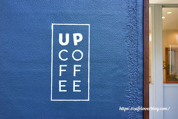 UP COFFEE◇ロゴマーク