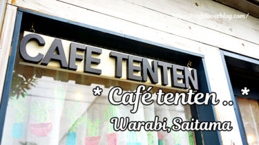 Café tenten.. /  埼玉県蕨市 ◇ 手作りの温かみ感じるカフェごはんのお店