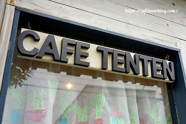 Café tenten..◇看板