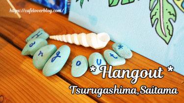 Hangout / 埼玉県鶴ヶ島市 ◇ ムードある西海岸的コーヒー&スムージー店