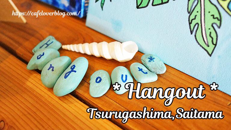 Hangout◇埼玉県鶴ヶ島市