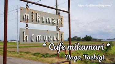 Cafe mikumari◇看板
