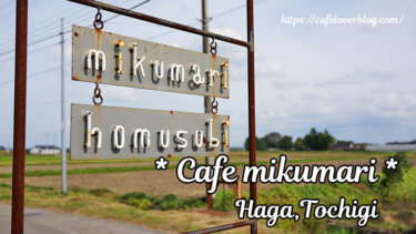 Cafe mikumari / 栃木県芳賀町 ◇ のどかな田園地帯のフレンチカフェ