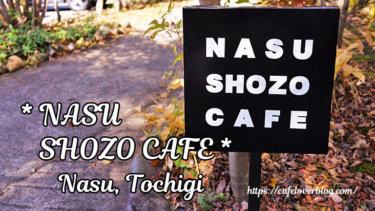 NASU SHOZO CAFE / 栃木県那須郡那須町 ◇ 私のカフェめぐり始まりの地