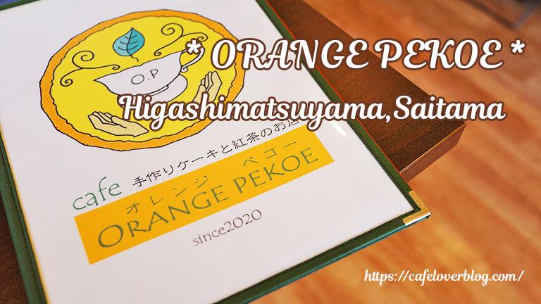 ORANGE PEKOE◇埼玉県東松山市