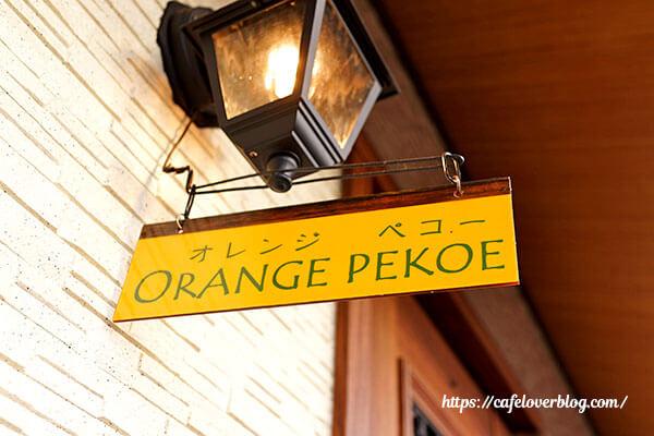 ORANGE PEKOE◇看板
