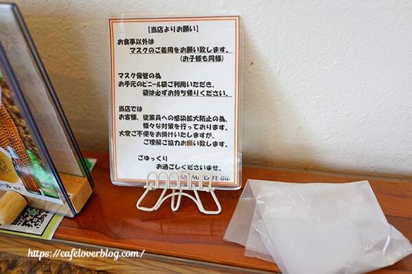 PAN CAFE Gii◇感染症対策